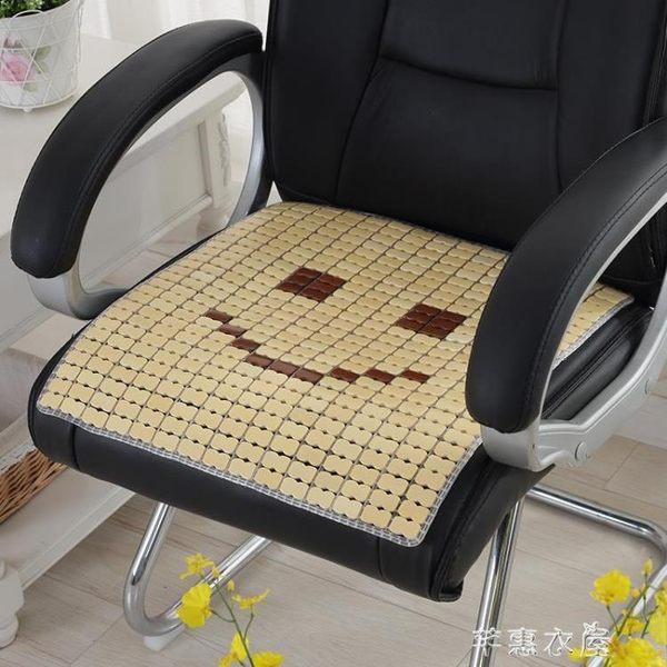 夏季麻將涼席坐墊汽車竹席電腦座墊辦公室透氣夏天餐桌墊椅墊涼墊 芊惠衣屋 YYS