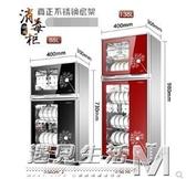消毒櫃家用商用立式小型雙門不銹鋼茶杯櫃紅外高溫消毒碗櫃 220V 卡布奇諾