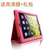 保護殼 pad2018蘋果a1395平板ipad4電腦air2新款mini殼子A1474保護套iapd