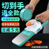 切絲切菜神器廚房家用切土豆絲神器多功能刨絲檸檬不銹鋼擦子切片 居家物語