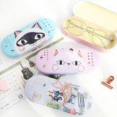 韓國男女學生馬口鐵眼鏡盒可愛小清新便攜太陽墨鏡鏡近視鏡收納盒