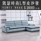 凱瑟時尚L型皮沙發-尺寸皮色可訂製-工廠...