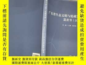 二手書博民逛書店罕見廣東省生態文明與低碳發展藍皮書2017Y206421 張捷