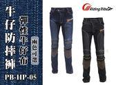 【Riding Tribe】牛仔防摔褲 彈性牛仔布 牛仔褲 重機/摩托車/賽車 EXUSTAR可參考 PB-HP-05