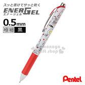 〔小禮堂〕Hello Kitty 日製原子筆《白紅.荷包蛋.吐司》Pentel EnerGel 系列 4901610-92360