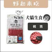 (冷凍2000免運)野起來吃〔犬貓冷凍生食餐,鵪鶉,300g〕