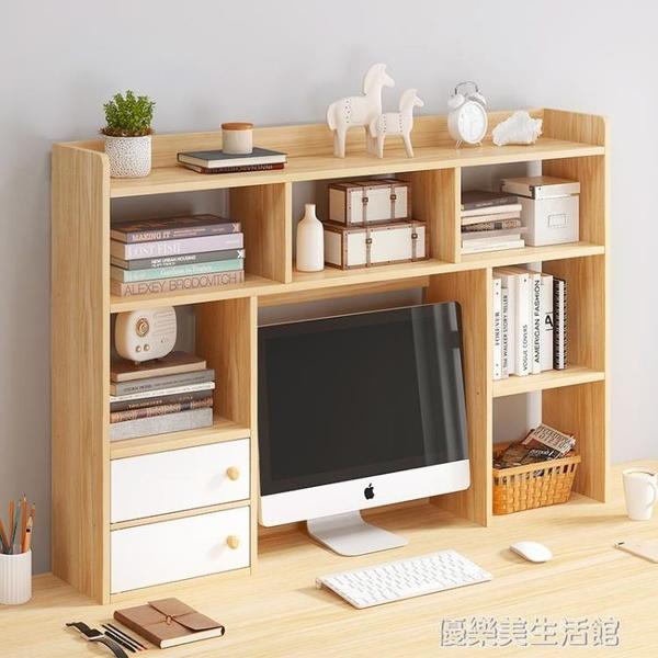 桌面置物架簡易學生宿舍臥室書桌小書架電腦台式桌收納架小型書櫃