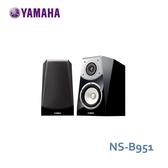 【結帳再折扣+24期0利率】YAMAHA NS-B951 書架型喇叭亮黑 原廠公司貨