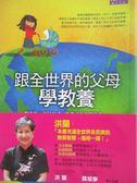 【書寶二手書T1/親子_OMY】跟全世界的父母學教養_梅齡.霍普古德