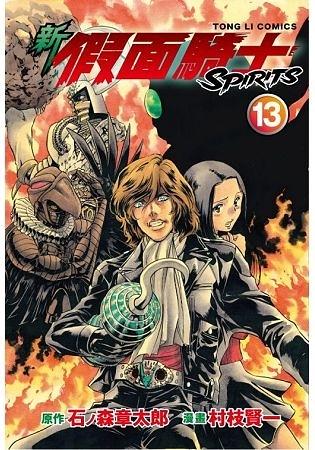 新假面騎士SPIRITS13