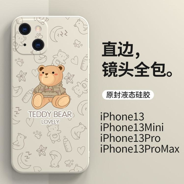 iPhone手機殼 手機殼iPhone12液態硅膠11全包Promax耐臟防摔【快速出貨】