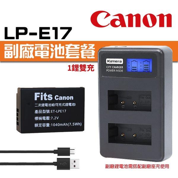 【電池套餐】Canon LP-E17 LPE17 副廠電池+充電器 1鋰雙充 USB 液晶雙槽充電器(C2-011)