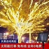 快速出貨太陽能串燈led滿天星節日裝飾滕樹燈戶外防水庭院燈七彩串燈
