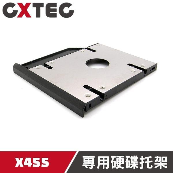 Asus 華碩 X455 series 系列專用 9.5mm 筆電光碟機位第二顆硬碟轉接盒硬碟托架支架【HDC-AS2】