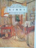 【書寶二手書T1/翻譯小說_KPB】兒子與情人_鍾文, D.H.勞倫斯