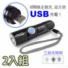 2入組-GREENON【強光USB充電手電筒 】變焦手電筒 USB充電,迷你型便於攜帶,小資女必備