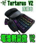 [地瓜球@] 雷蛇 Razer Tartarus V2 塔洛斯魔蠍 RGB 全彩 薄膜式 電競 鍵盤 ~ 單手掌控戰場