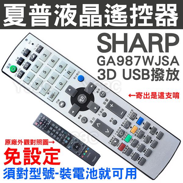 (3D USB 首頁)SHARP夏普液晶電視遙控器 GA987WJSA GA917WJSA