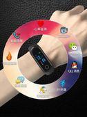 智慧手環彩屏智慧男士防水記計步器運動多功能心率情侶手錶2高精度 非凡小鋪