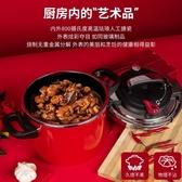 思丁姆德國進口琺瑯搪瓷新款壓力鍋紅色家用高壓鍋電磁爐燃氣通用 宜品