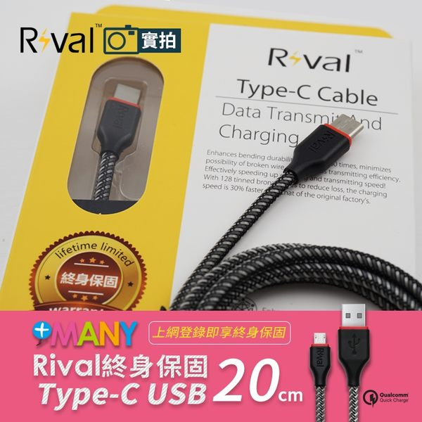 終身保固 Rival Type-C 20cm 超耐折 s8 s9 xz htc10 編織 傳輸線 充電線 3A 支援 QC3.0