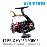 漁拓釣具 SHIMANO 17 BB-X HYPER FORCE (手剎車捲線器) SUT制動款式