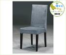{{ 海中天休閒傢俱廣場 }} 降價優惠 餐椅系列 灰色胡桃餐椅(限量5張)