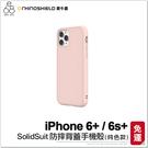 【犀牛盾】iPhone 6+/6s+ SolidSuit 純色款 防摔殼 手機殼 背蓋 保護套 耐衝擊保護殼