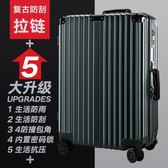行李箱男女拉桿箱行箱復古鋁框24萬向輪28寸密碼箱子
