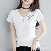 夏裝2021新款上衣韓版白色百搭純棉體恤女修身顯瘦短袖t恤女ins潮 范思蓮恩