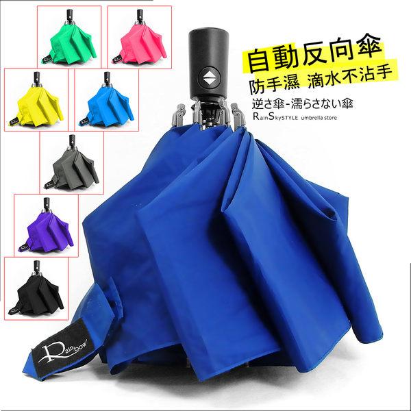 【自動-反向傘】晴雨傘-防手濕_滴水不沾手 /自動傘防風傘防曬傘陽傘洋傘折傘三折傘抗UV傘
