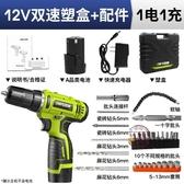 芝浦12V鋰電鑽25V雙速充電鑽手槍電鑽多功能家用電動螺絲刀電起子☌zakka