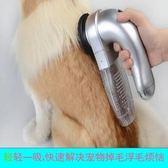 寵物清理器 寵物吸毛器家用去毛器粘毛神器除貓毛狗毛迷妳電動清理器 綠光森林
