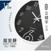 □KINYO 耐嘉 CL-180 時尚立體字掛鐘 11吋 時鐘 靜音時鐘 壁掛鐘 壁鐘 吊鐘 圓形鐘 辦公室 客廳
