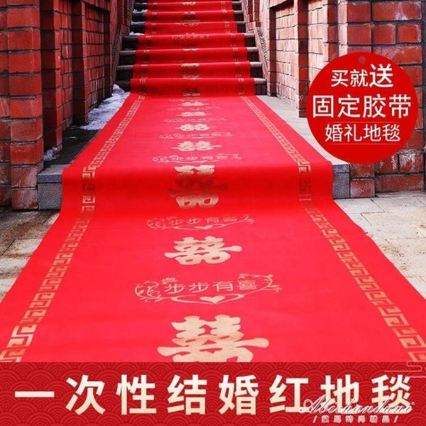 紅地毯一次性婚慶結婚用地毯防滑加厚無紡布婚禮紅色結婚樓梯 黛尼時尚精品