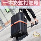 【居美麗】一字彩虹打包帶 行李箱打包帶 一字型行李箱綁帶 行李箱固定帶 識別帶
