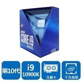 INTEL Core i9-10900K 盒裝中央處理器(LGA1200/不含風扇/含顯卡)