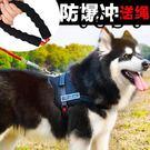 大狗狗胸背帶防爆沖牽引繩寵物狗帶狗繩(一件免運)