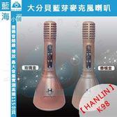 ★HANLIN-K98★ 大分貝藍芽麥克風喇叭(音箱加大款) 安卓蘋果 麥克風 KTV 唱歌 戶外 攜帶式 熱門