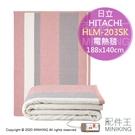 日本代購 空運 HITACHI 日立 HLM-203SK 雙人 電熱毯 電毯 速暖 抗菌防臭加工 188x140cm