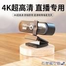 攝像頭 HP/惠普電腦攝像頭直播專用4k超高清usb視頻美顏外置帶麥克風外接 快速出貨