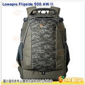 Lowepro Flipside 500AWII 新火箭手 相機後背包 迷彩 公司貨 登山 旅行 後背包 火箭手 二機三鏡