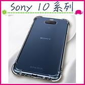 Sony 10 / 10 Plus 四角加厚氣墊背蓋 透明手機殼 防摔保護套 TPU手機套 矽膠軟殼 全包邊保護殼