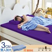 House Door 抗菌防螨布 3cm厚記憶床墊超值組-雙大6尺魔幻紫