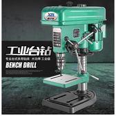 台鑽16MM20MM不銹鋼槽鋼台式鑽床工業大功率550W750W小銑床 樂活生活館