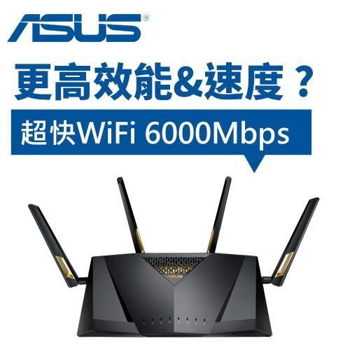 Asus 華碩 RT-AX88U AX6000 雙頻 Gigabit無線路由器
