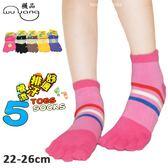 五趾襪  舒適五趾襪 三色橫紋款 吸濕排汗  WU YANG襪品  棉襪 /休閒襪/ 少女襪