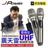 J-POWER 杰強 JP-UHF-888 震天雷 無線麥克風-雙機型 [富廉網]