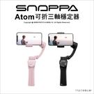 Snoppa Atom 可折三軸穩定器 ...