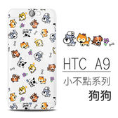 [HTC A9] 小不點系列 客製化手機殼 龍貓 無臉男 貓咪 狗狗 Running Man 劉在錫 智孝 李光洙 金鐘國